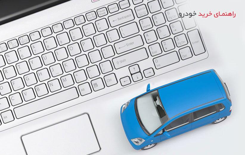 راهنمای مراحل خرید خودرو