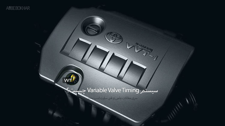 سیستم Variable Valve Timing چیست؟ (VVT)